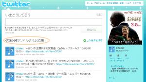 Twtter検索画面